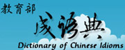 Dictionary of Chinese Idioms
